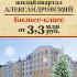 ЖК «Александровский»